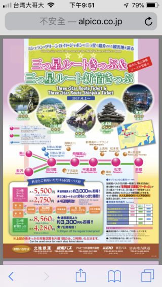 I have bought three star alps route from 新宿-...
